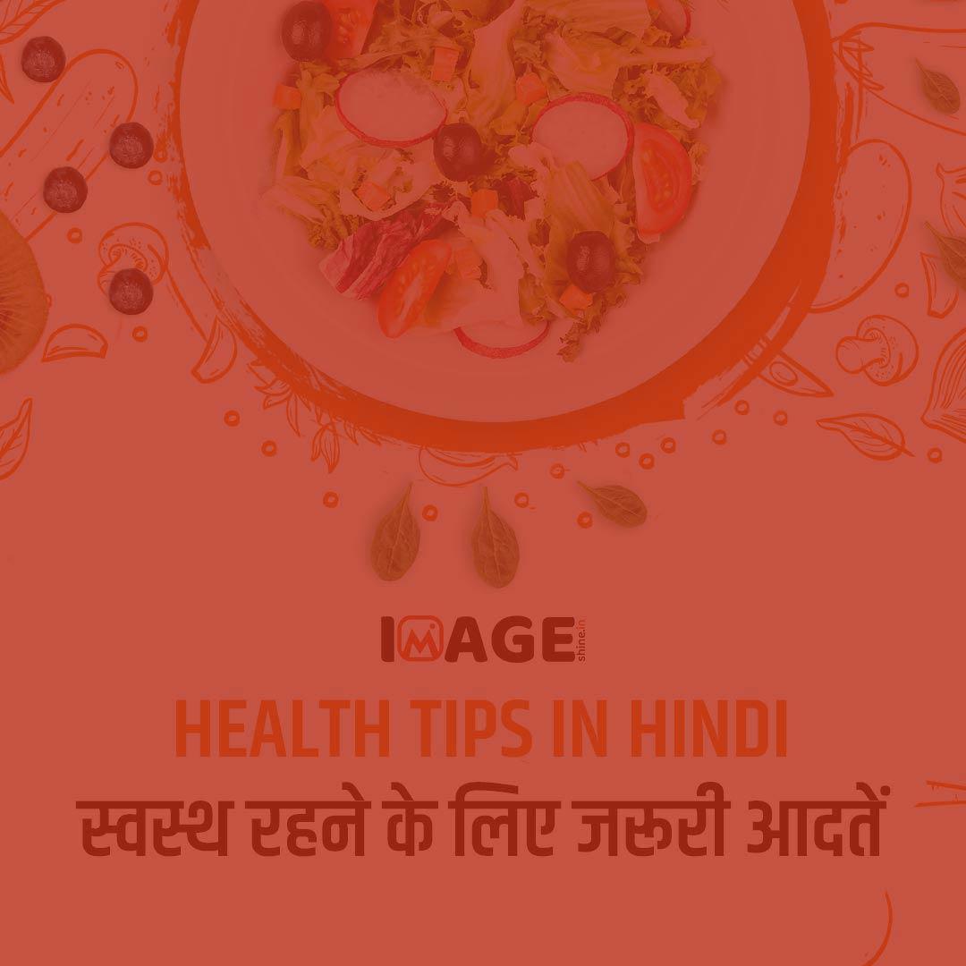 Health information in hindi